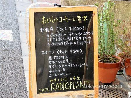 ラジオプラント看板