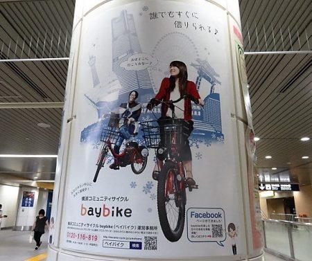横浜ベイバイク