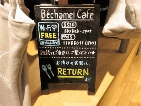 無料WiFiカフェ梅田駅ベシャメルカフェホワイティうめだ