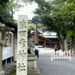 猿田彦神社入口