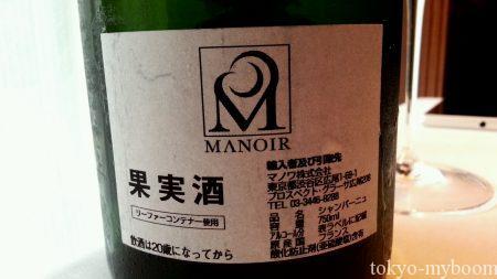 シャンパンボトルのマノワのロゴ