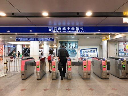 京急横浜駅改札