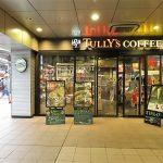 京急横浜駅タリーズ