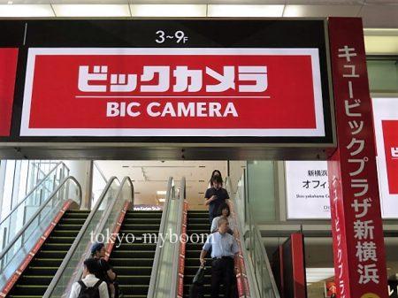 新横浜駅ビックカメラ