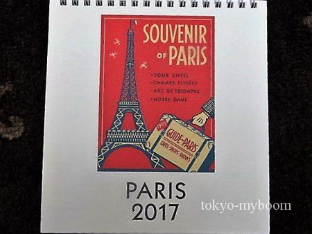 パリカレンダー2017表紙