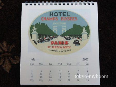 パリカレンダー凱旋門