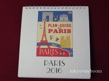 パリカレンダー2016表紙