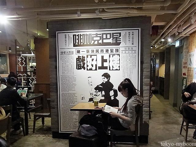 香港スターバックス店内インテリア