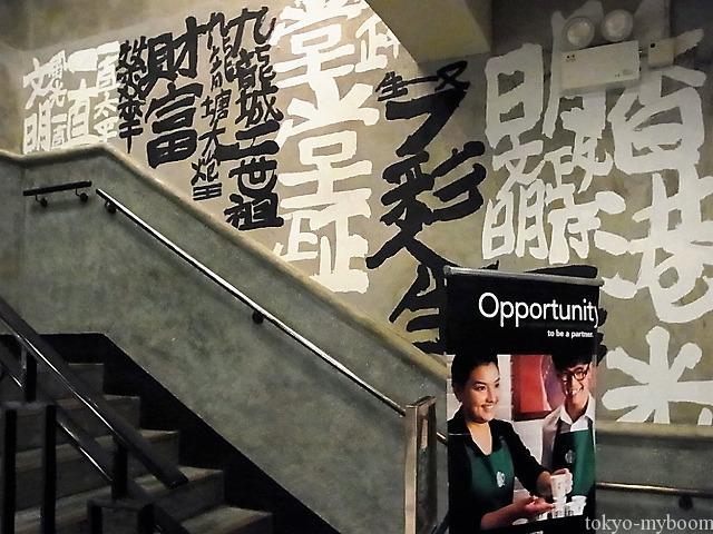 香港スターバックス階段
