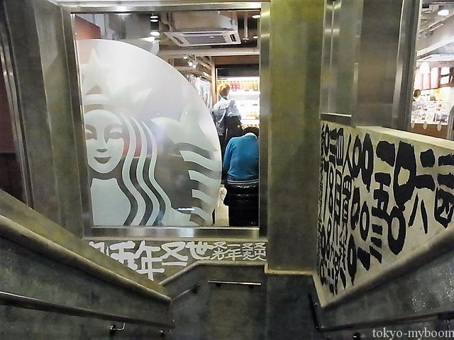 香港スターバックスロゴ
