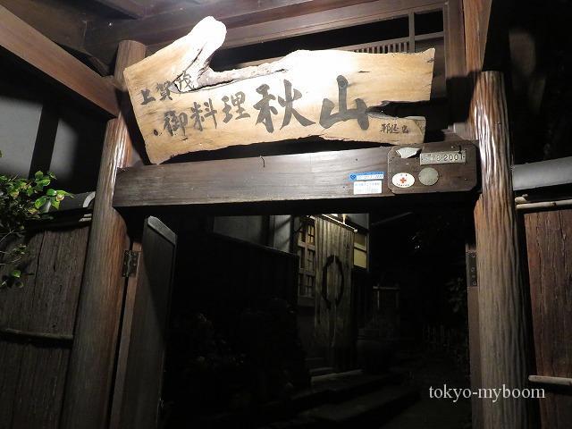 秋山の入口