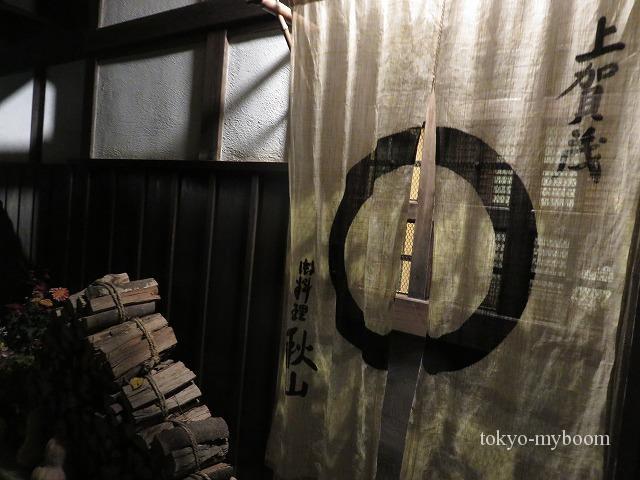 秋山の暖簾