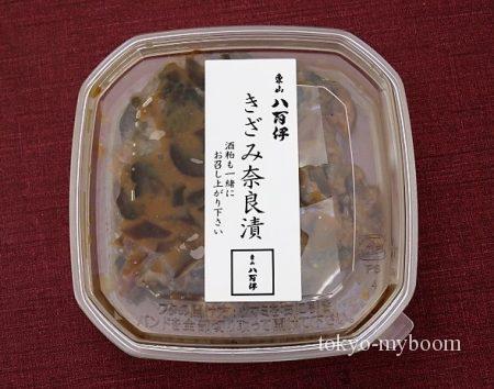 京都土産八百伊きざみ奈良漬