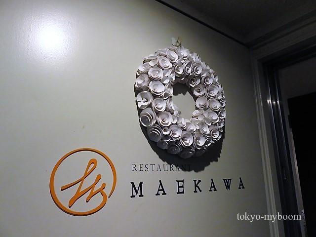 マエカワ入口
