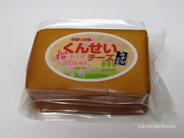 みやび工房の燻製チーズ