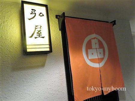 弘屋さん入り口
