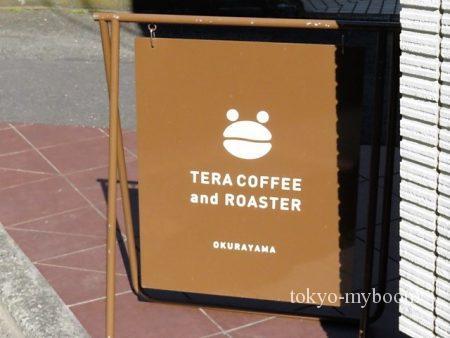 テラコーヒー看板