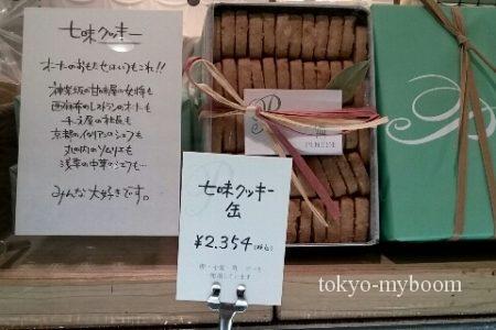 七味クッキー缶入り