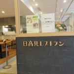 日高見レストラン