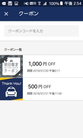 タクシー配車アプリクーポン