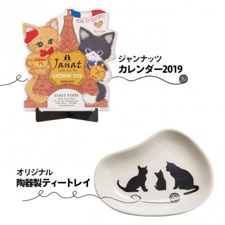 カルディ猫の日2019販売日