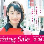 元町チャーミングセール20192月開催日