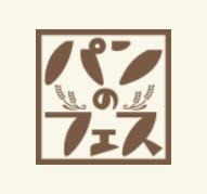 パンのフェス2019開催日先行入場