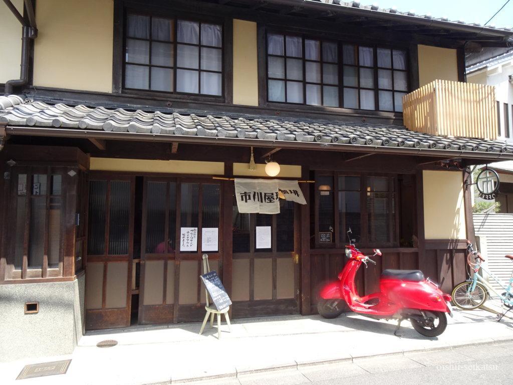 京都市川屋珈琲