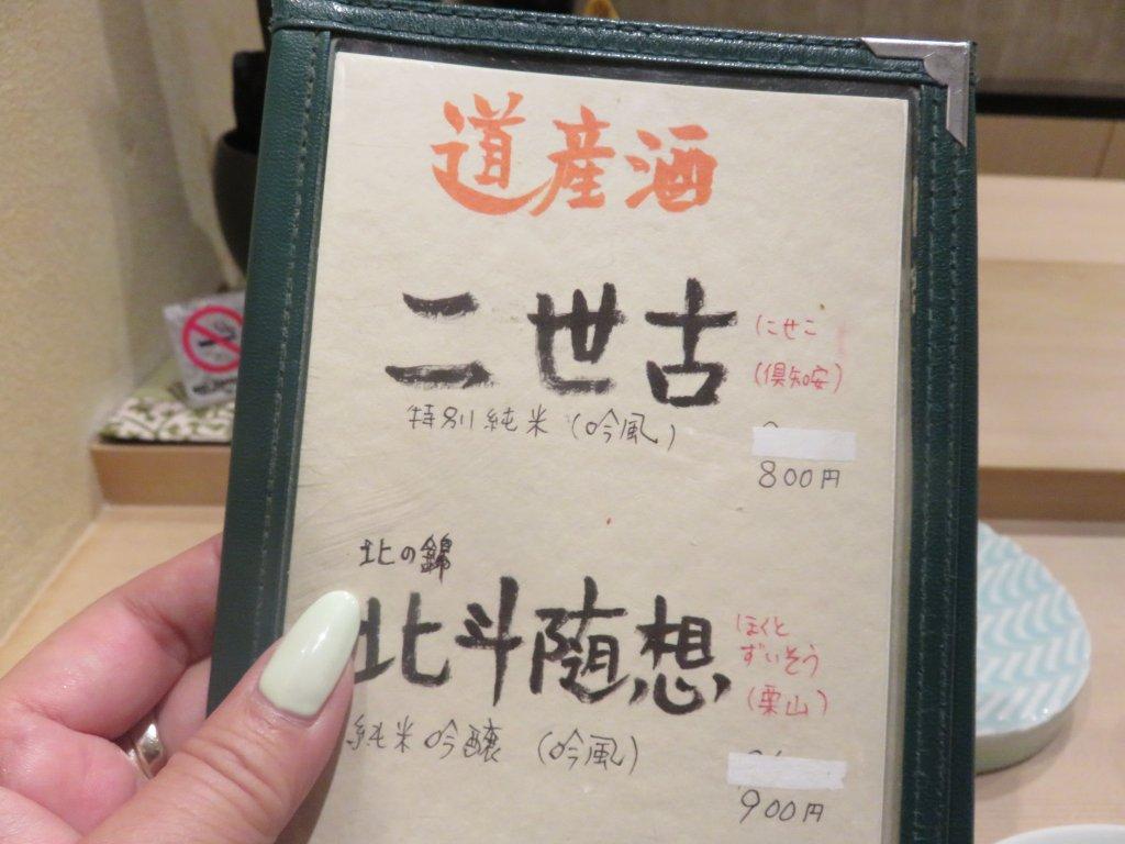 札幌グルメ夜ご寿司