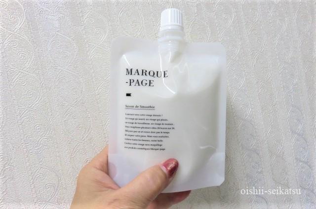 マルクパージュ洗顔料