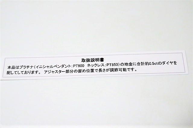 TBSカイモノラボイニシャルペンダント