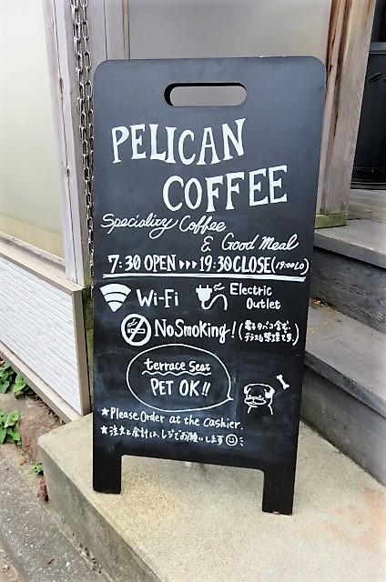 田園調布駅おすすめカフェペリカンコーヒー