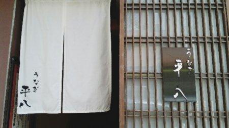 田園調布駅あなぎ平八