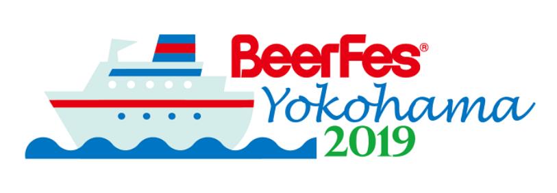 ビアフェス横浜2019開催日