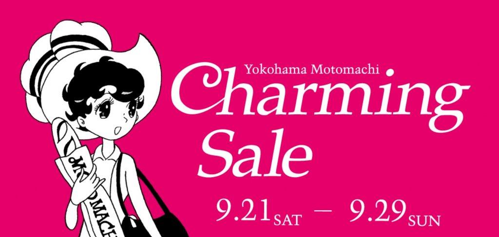 元町チャーミングセール2020開催日