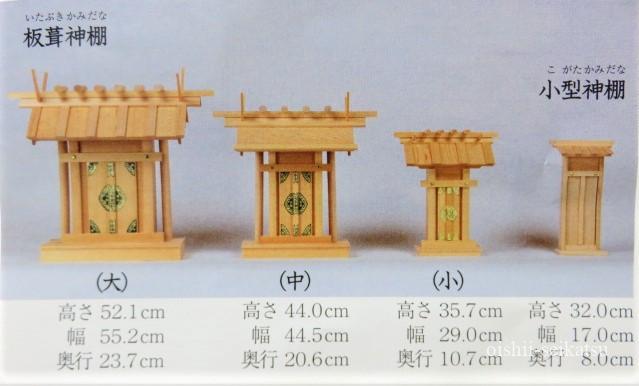 伊勢神宮神棚種類