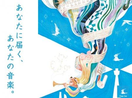 横浜音祭り2019葉加瀬太郎コンサート