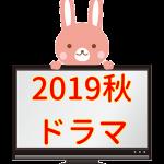 2019秋ドラマあらすじ