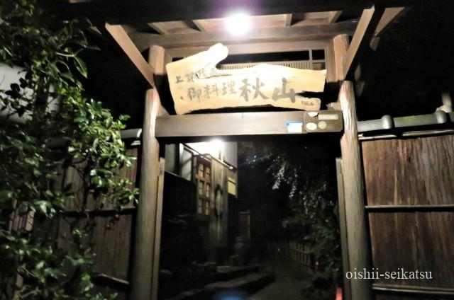 京都和食おいすすめ秋山