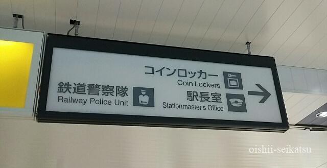 横浜駅西口コインロッカー場所