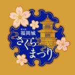 舞鶴公園桜開花予想