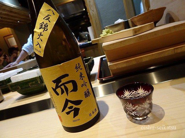 大門くろぎ日本酒
