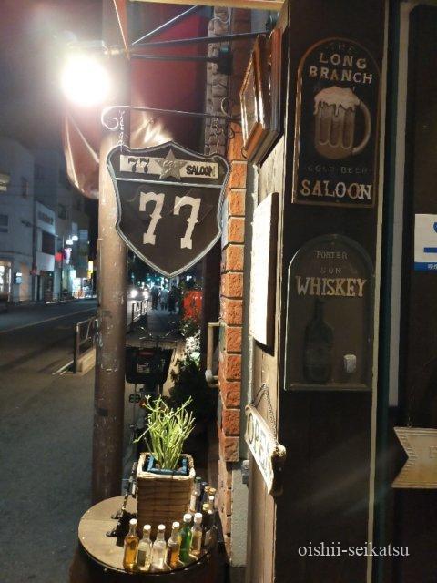 77SALOON奥沢